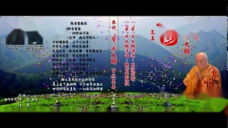 夢參大師百年講經集 《大方廣佛華嚴經.光明覺品》02 (共7集)