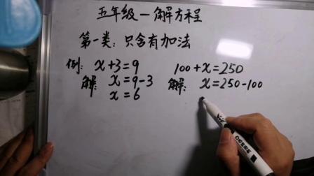 五年级数学上册解只含有加法的方程老蒋微课堂