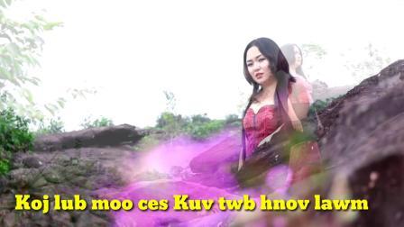苗族歌曲 Koj Lub Moo Kuv Hnov Lawm Mog