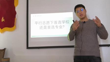 韩旭老师讲高考  第一讲大学分校区