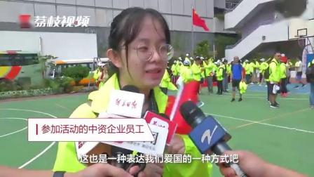 """千余市民健步行,企盼香港早日""""走""""出困境、雨过天晴"""