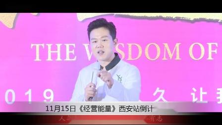 慧宇教育王琨老师第84届《经营能量》