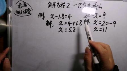 2019五年级数学上册解方程2-只含有减法的简易方程 老蒋微课堂