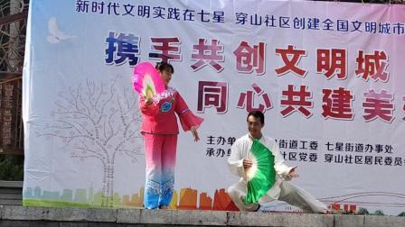 小宝兄妹彩调 《油茶情歌》七星穿山社区文艺汇演  太极拳协会小鸟队