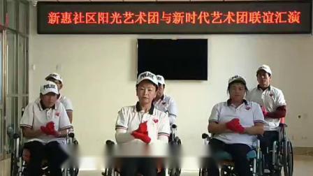 新惠社区阳光艺术团轮椅舞--中国人