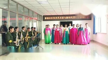 新惠社区阳光艺术团与新时代艺术团联谊汇演;难忘的那一天
