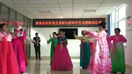新惠社区阳光艺术团与新时代艺术团联谊汇演--长白山下我的家乡