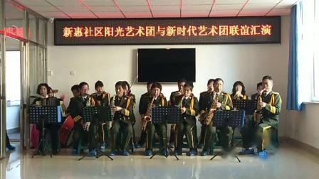 新惠社区阳光艺术团与新时代艺术团联谊汇演--解放军进行曲-