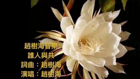 赵树海音乐-谁人与共(词曲/演唱:赵树海)