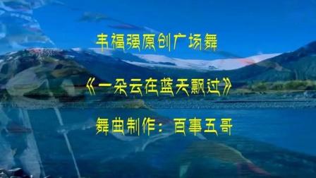 韦福强广场舞《一杂云在蓝天飘过》原创藏族舞附教学