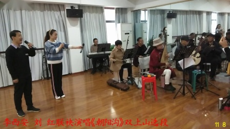 李西安 刘 红联袂演唱豫剧《朝阳沟》双上山选段