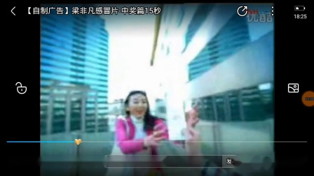 [自制广告]百变校巴感冒片2003年广告(中奖篇15s)
