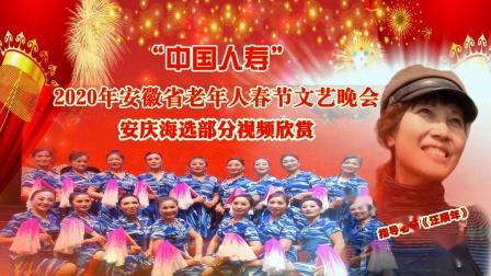 舞蹈《我的祖国》演出单位:安庆市宜秀区老年大学