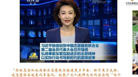 中华志愿者送福到万家宣传片