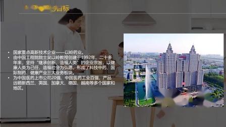 以岭药业-连花清瘟胶囊品牌精准场景营销