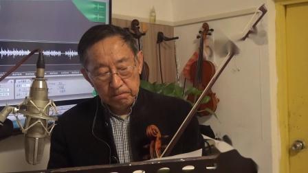 小提琴独奏《故乡恋歌》2019.11.13