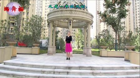 裕隆广场舞《记得咱的家》编舞:午后骄阳