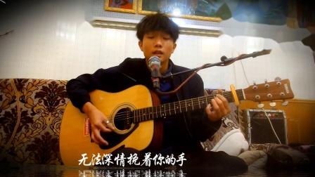 《一千年以后》吉他弹唱