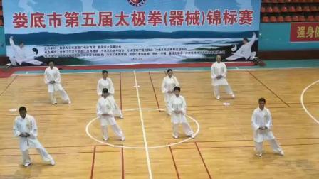2019娄底市第五届太极拳锦标赛新化第二名