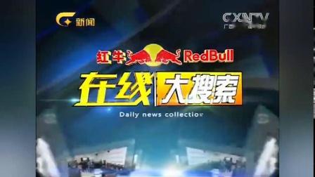 广西新闻频道《在线大搜索》历年片头