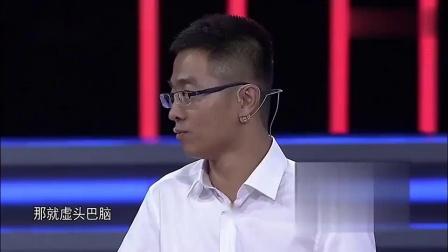 男子求职表现不佳,老板评价,涂磊:怎么能这么说人家