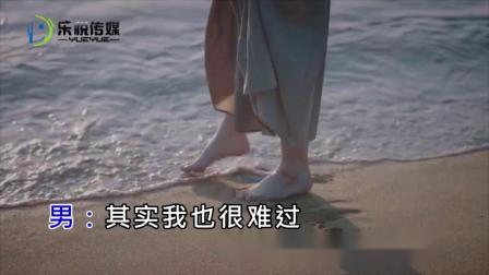 杨顺高&凯小晴-不爱我就别伤害我
