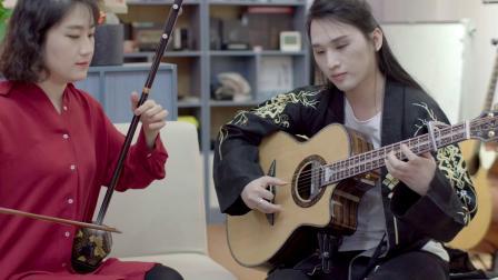 《弯弯的月亮》叶锐文民谣吉他与二胡