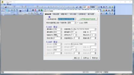 实操1:触摸屏与PLC通讯—1-1触摸屏屏程序编写(7天PLC培训)