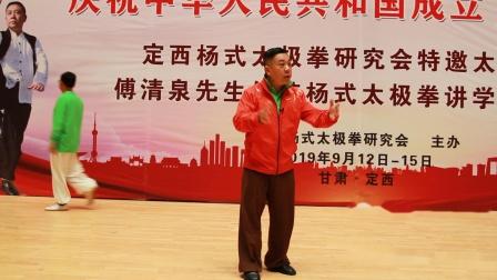 傅清泉传统杨式太极拳教学视频之一