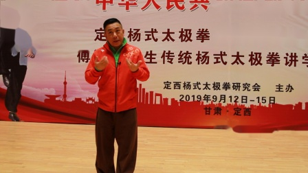傅清泉传统杨式太极拳教学视频之二