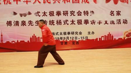傅清泉传统杨式太极拳教学视频之四