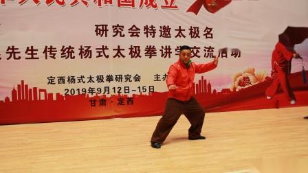 傅清泉传统杨式太极拳教学视频之五