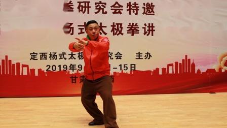 傅清泉传统杨式太极拳教学视频之十一