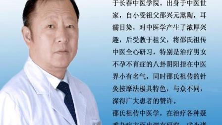 邵氏中医按摩针灸疗法