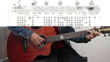 《光阴的故事》吉他弹唱讲解