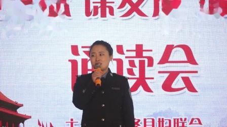 14.新绛县妇联诵读会.《肩负责任,做党的忠诚卫士》