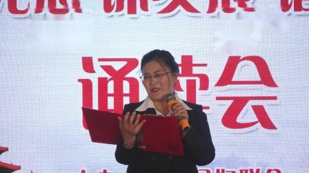 17.新绛县妇联诵读会.《青春与使命同行》