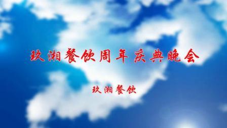 惠州市石湾玖湘餐饮周年庆典