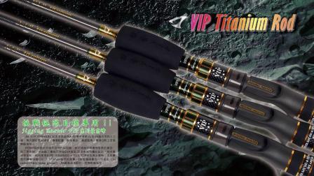 JM-VIP Titanium 鐵板竿