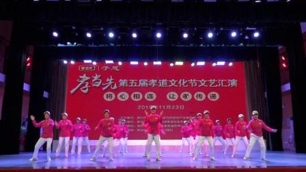 孝当先文化节五岭健身队表演广场健身操《跳起来》