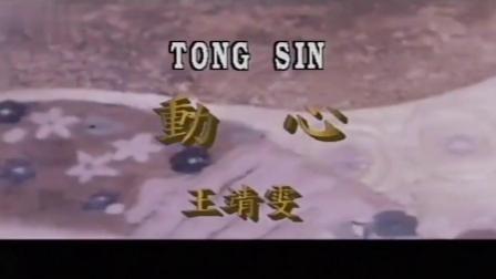 王菲演唱电视剧《千岁情人》的主题曲《动心》太美了!