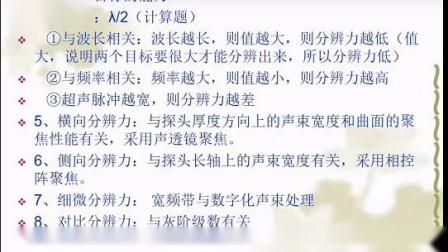 34.超声中级职称精讲大综合(曹雁)