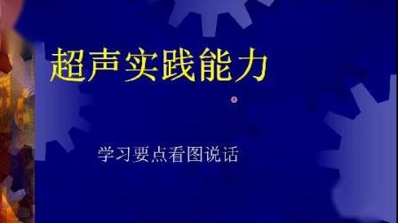 37.超声实践能力(曹雁)