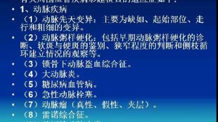 38.外周血管疾病的超声诊断(曹雁)