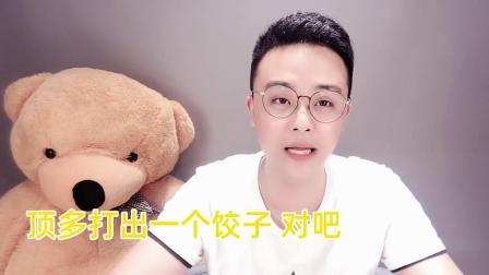 饺子解说刺激战场:饺子读粉丝评论,大家都想看嫂子真容!