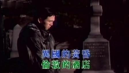 温兆伦经典歌曲《我爱的女人》歌词意境深远,听得如痴如醉!