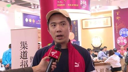 番顺茶业亮相2019秋季中国(广州)国际茶业博览会