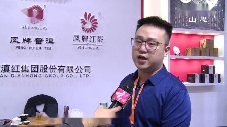 滇红集团亮相2019秋季中国(广州)国际茶业博览会