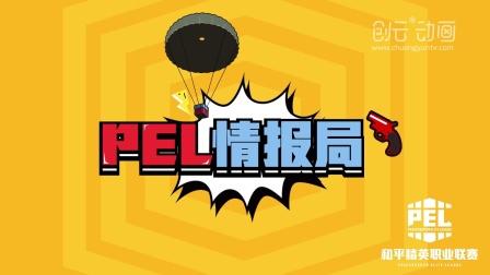 【PEL情报局】PEL和平精英职业联赛赛制讲解动画—突围赛积分