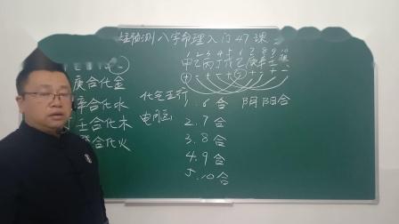 八字命理四柱预测入门47课 十天干合而不化与合而化之(1)